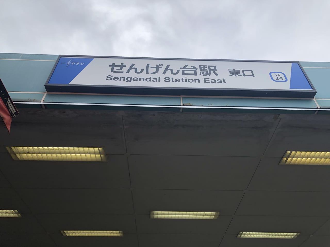 せんげん台駅の東口